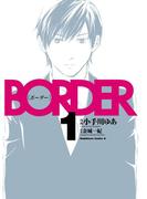 【全1-4セット】BORDER(角川コミックス・エース)