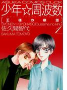 【全1-6セット】少年☆周波数 王様の棋譜(あすかコミックスCL-DX)