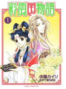 【全1-9セット】彩雲国物語