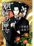 【全1-5セット】魍魎の匣(カドカワデジタルコミックス)