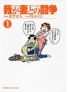 【全1-2セット】我が妻との闘争(カドカワデジタルコミックス)