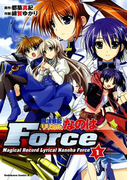 【1-5セット】魔法戦記リリカルなのはForce(角川コミックス・エース)
