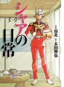 【全1-4セット】シャアの日常(角川コミックス・エース)