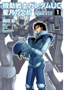 【全1-2セット】機動戦士ガンダムUC 星月の欠片(角川コミックス・エース)