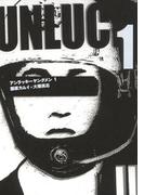 【全1-2セット】アンラッキーヤングメン(カドカワデジタルコミックス)
