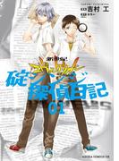 【全1-2セット】新世紀エヴァンゲリオン 碇シンジ探偵日記(あすかコミックスDX)