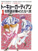 【1-5セット】トーキョー・ガーディアン(あすかコミックス)