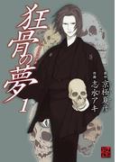 【全1-5セット】狂骨の夢(カドカワデジタルコミックス)