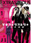 【全1-2セット】エキストラストラ★(あすかコミックスDX)