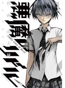 【全1-4セット】悪魔のリドル(角川コミックス・エース)