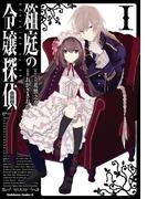 【全1-3セット】箱庭の令嬢探偵(角川コミックス・エース)