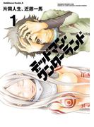 【1-5セット】デッドマン・ワンダーランド(角川コミックス・エース)