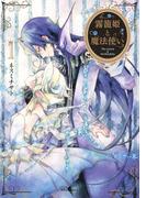 【全1-2セット】霧籠姫と魔法使い