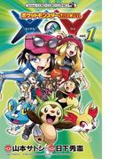 【全1-4セット】ポケットモンスターSPECIAL X・Y(てんとう虫コミックス)