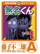 【全1-2セット】無名くん(デジタルセレクション)