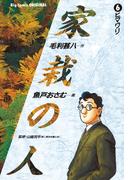 【6-10セット】家栽の人(ビッグコミックス)