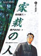 【全1-15セット】家栽の人(ビッグコミックス)