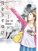 【全1-4セット】月をさすゆび(ビッグコミックス)