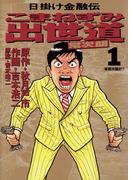 【1-5セット】こまねずみ出世道(ビッグコミックス)