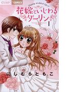 【全1-3セット】花嫁といじわるダーリン(ちゃおコミックス)
