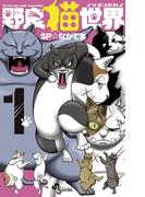 【全1-4セット】野良猫世界(少年サンデーコミックス)
