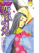 【全1-3セット】恋ひうた~和泉式部 異聞(フラワーコミックスα)