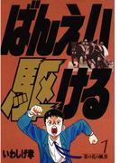 【全1-2セット】ばんえい駆ける(ビッグコミックス)