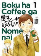【全1-5セット】僕はコーヒーがのめない(ビッグコミックス)