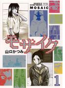 【全1-2セット】モザイク(ヤングサンデーコミックス)