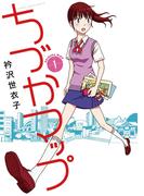 【全1-3セット】ちづかマップ(フラワーコミックススペシャル)