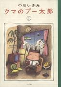 【全1-5セット】クマのプー太郎(スピリッツクマコミックス)