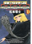 【1-5セット】銀河鉄道999(ビッグコミックス ゴールド)