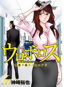 【6-10セット】ウロボロス―警察ヲ裁クハ我ニアリ―(バンチコミックス)
