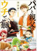 【全1-5セット】パパと親父のウチご飯(バンチコミックス)