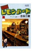【全1-31セット】BARレモン・ハート(アクションコミックス)