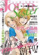【全1-15セット】JOUR Sister(ジュールコミックス)
