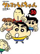 【36-40セット】クレヨンしんちゃん(アクションコミックス)