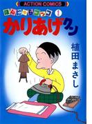 【1-5セット】かりあげクン(アクションコミックス)