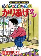 【36-40セット】かりあげクン(アクションコミックス)