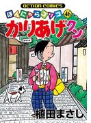 【46-50セット】かりあげクン(アクションコミックス)