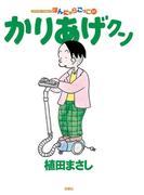 【51-55セット】かりあげクン(アクションコミックス)