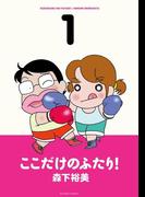 【1-5セット】ここだけのふたり!(アクションコミックス)
