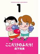 【全1-10セット】ここだけのふたり!(アクションコミックス)