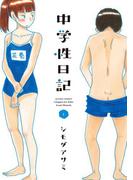 【全1-4セット】中学性日記