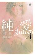 【全1-3セット】純愛(アクションコミックス)