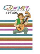 【全1-5セット】ミュジコフィリア(アクションコミックス)