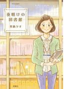 【全1-4セット】夜明けの図書館(ジュールコミックス)