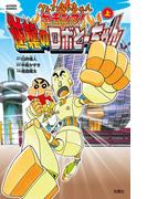 【全1-2セット】クレヨンしんちゃん ガチンコ!逆襲のロボとーちゃん(アクションコミックス)