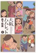 【全1-4セット】大阪ハムレット(アクションコミックス)