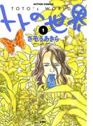 【全1-4セット】トトの世界(アクションコミックス)